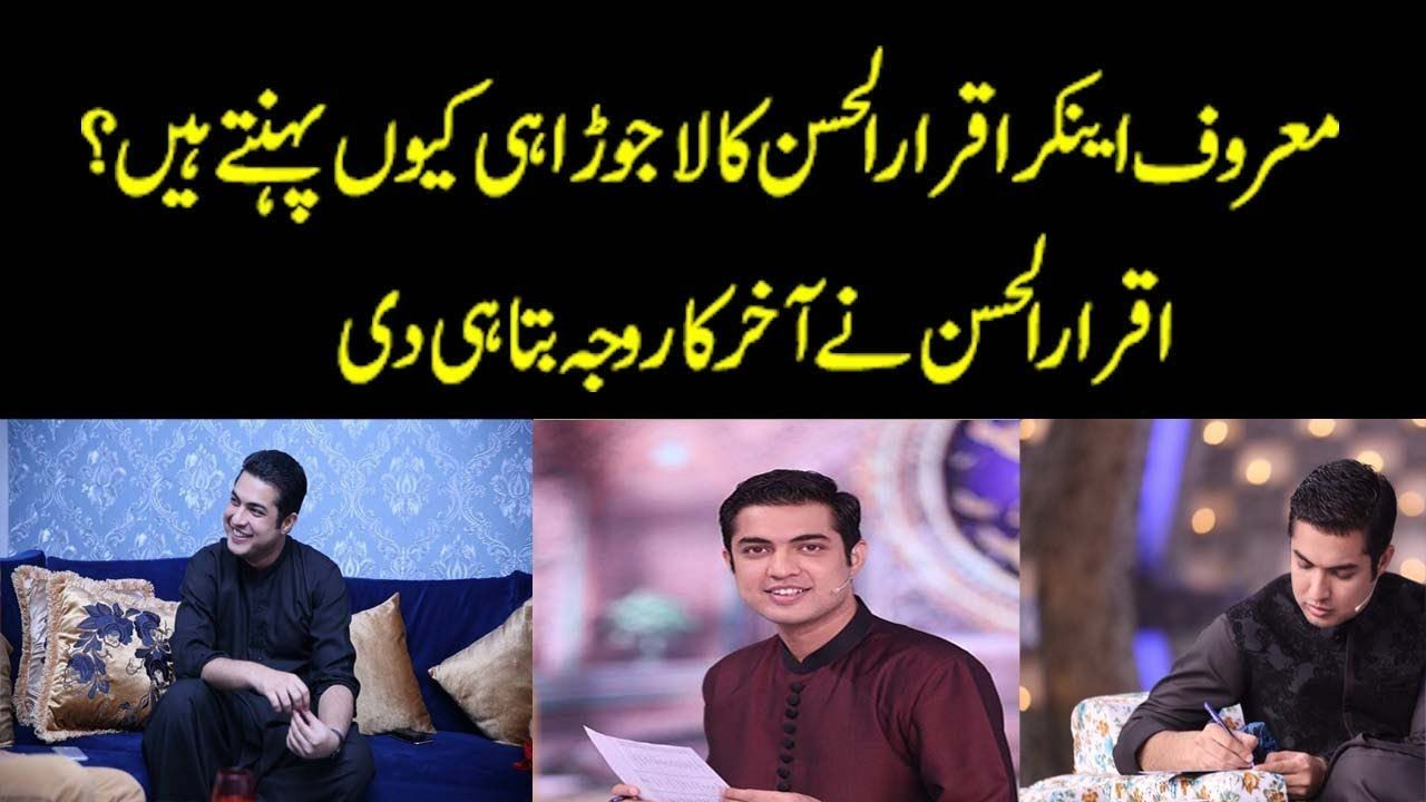 Iqrar Ul Hassan Black Suit Secret Sare Aam Ary News With