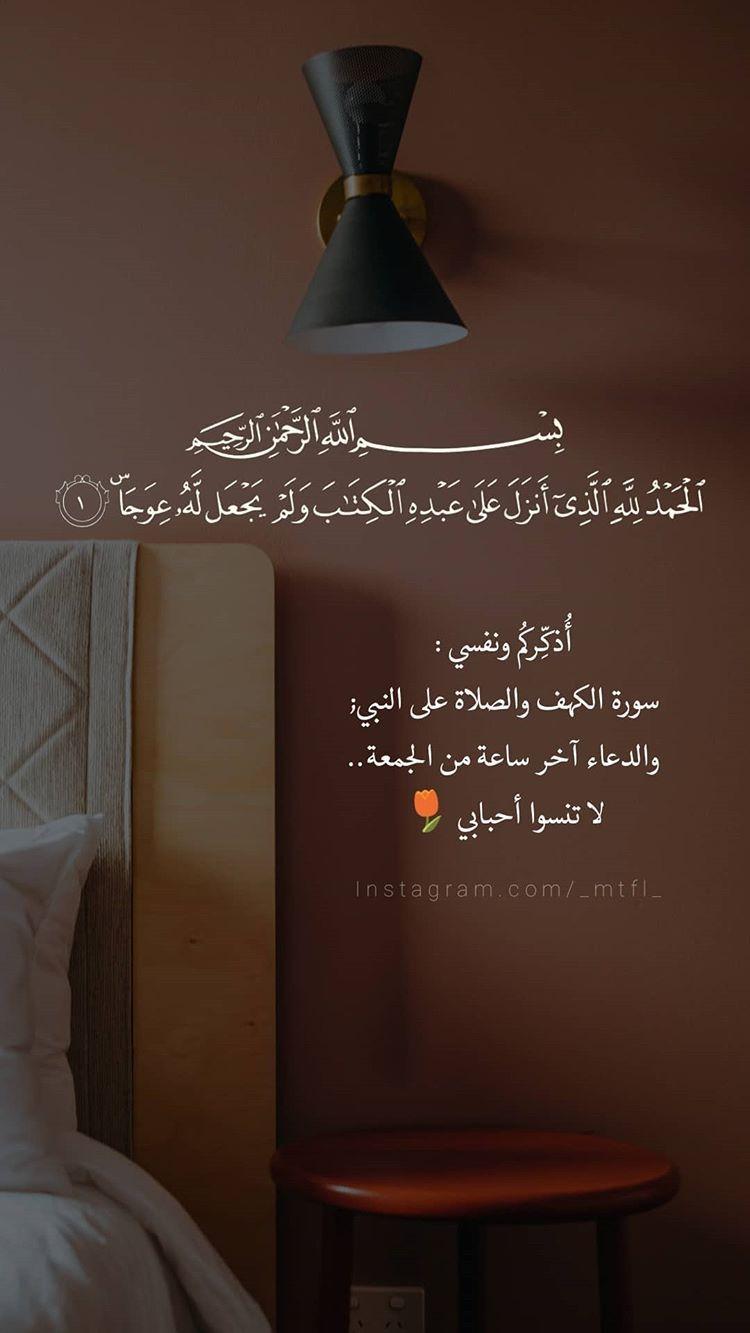 Pin By Feeling F On إسلاميات Quran Quotes Love Islamic Quotes Quran Quran Quotes Inspirational