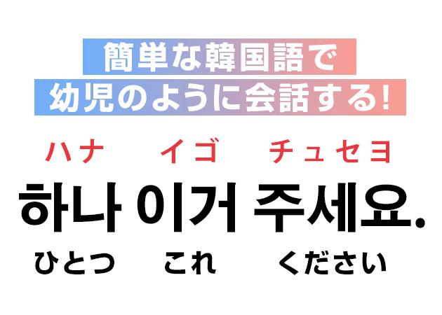 韓国 すごい 語 ね です