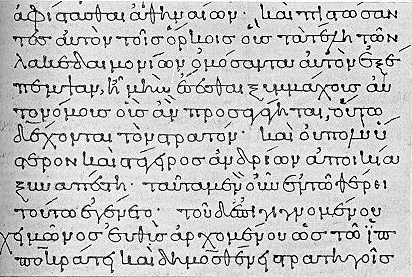 This is all about writing greek script Greek writing