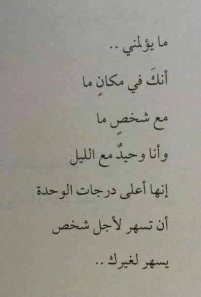 ما يؤلم حقا Proverbs Quotes Talking Quotes Arabic Quotes