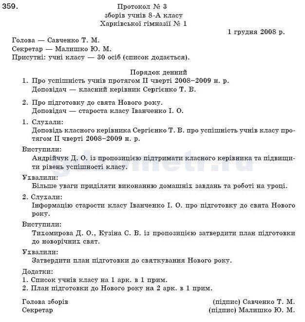 Готовое домашнее задние по русскому языку 3 класс первая часть полякова