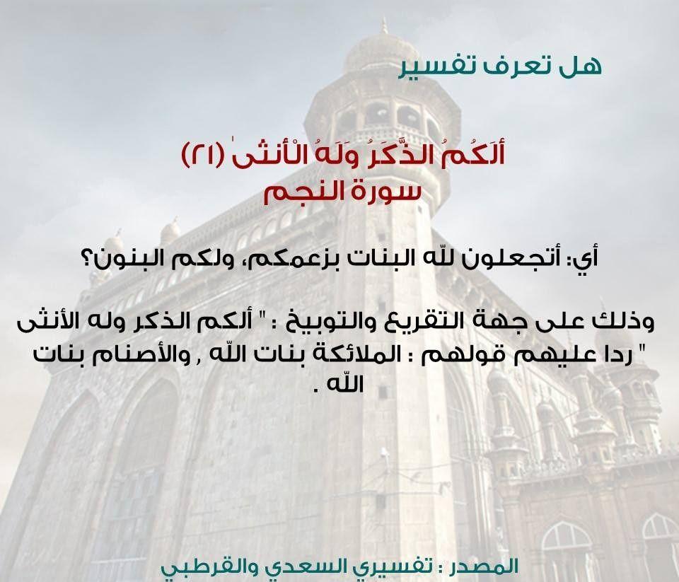 Pin By Nour Houda On معنى و تفسير بعض الآيات Lockscreen Lockscreen Screenshot