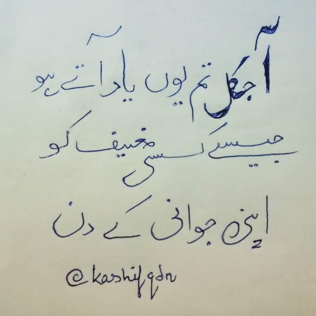Kashif Khalid On Instagram Aajkl Tum Yun Yaad Aate Ho Jese Kisi Zaeef Ko Apni Jawani Ke Din Urdu Poetry Punjabi Poetry Poetry Quotes Image Quotes