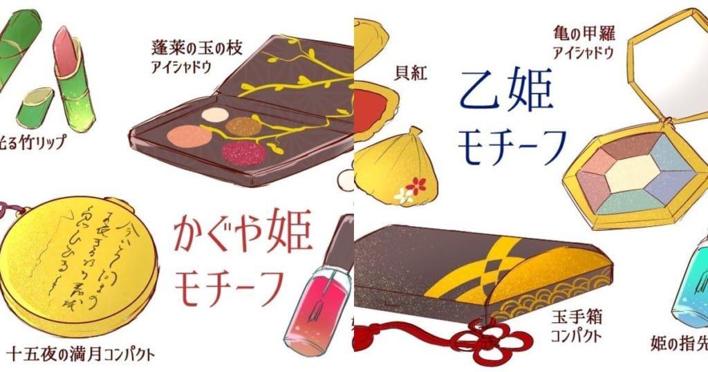 和風な感じの化粧品ほしい こんな 童話モチーフあるなら日本の昔話モチーフあっても 和風な感じの化粧品ほしい こんな 童話モチーフあるなら日本の昔話モチーフあっても かわいい リップほしい かわいい欲しい もと光る竹リップいいね かぐや姫全部買うわ でも玉手箱