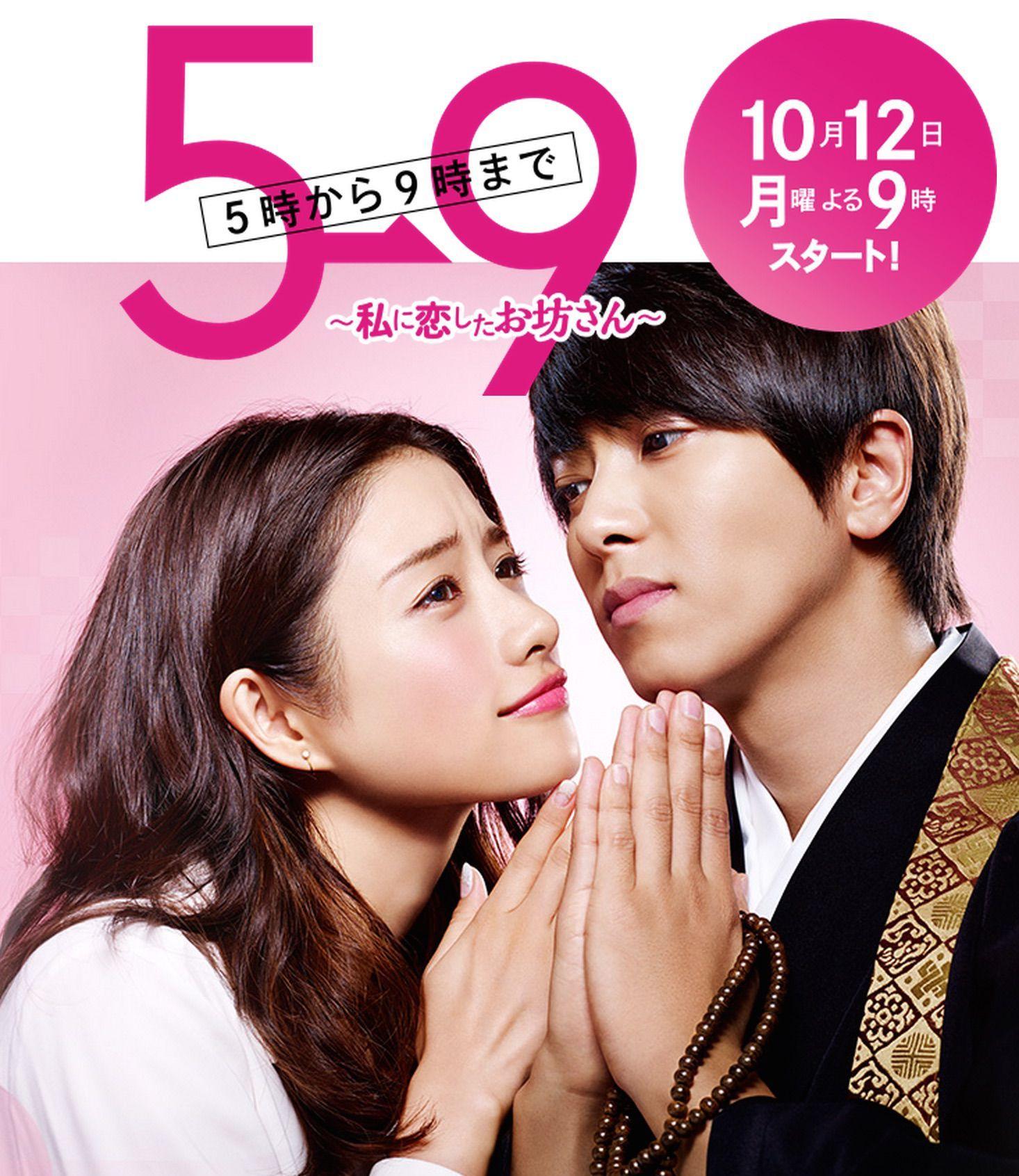 From Five To Nine 5 Ji Kara 9 Ji Made 5 9 Watashi Ni Koi