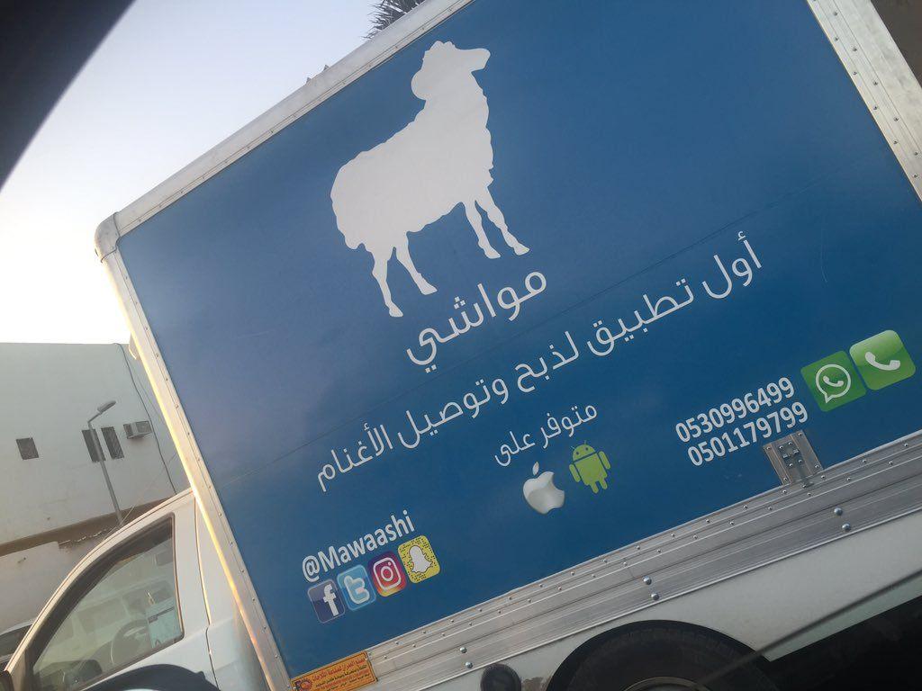 حمل تطبيق مواشي أول تطبيق لـ ذبح وتوصيل الاغنام في المملكة العربية السعودية Television Electronics Electronic Products
