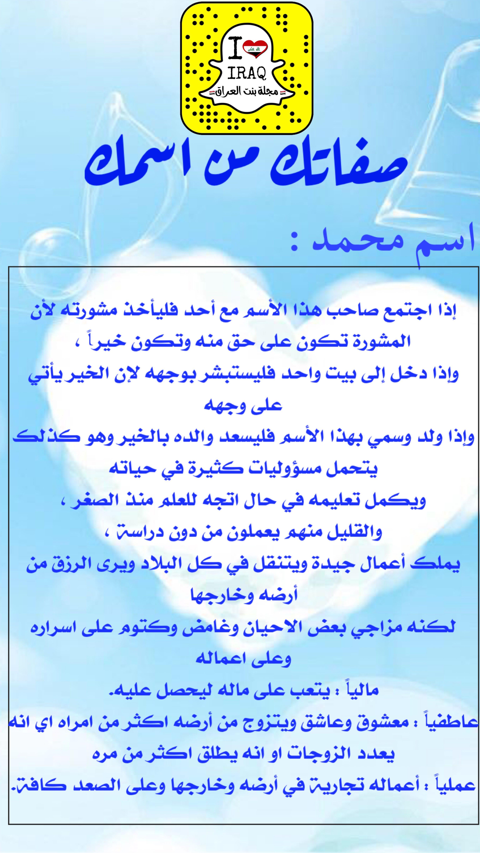 صفات اسم محمد Names Mobile Boarding Pass Boarding Pass
