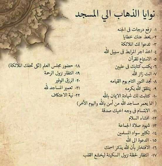 نوايا الذهاب للمسجد Islamic Quotes Arabic Love Quotes Islamic Teachings