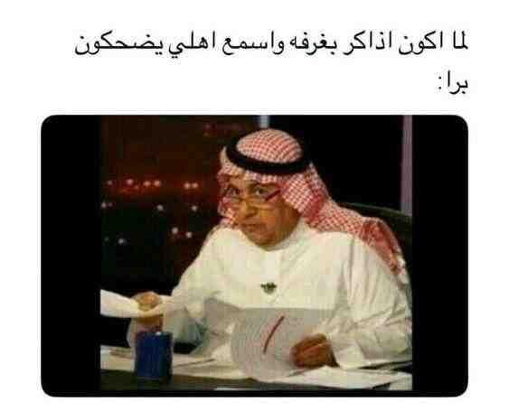 لما اكون أذاكر وأسمع أهلي يضحكون بره مضحك نهفات Fun Quotes Funny Funny Arabic Quotes Funny Photo Memes