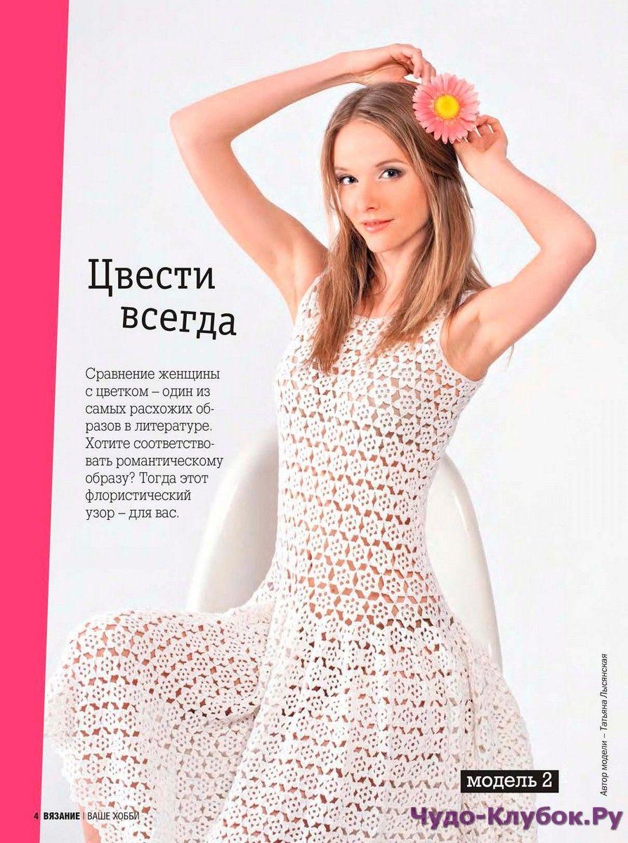 вязаное платье крючком фото со схемами привлечь