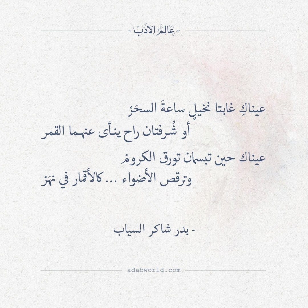 عيناك غابتا نخيل اجمل ابيات لبدر شاكر السياب عالم الأدب Words Quotes Sweet Romantic Quotes Sweet Love Quotes