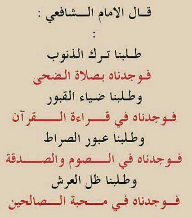 صدق الشافعي Islamic Love Quotes Islam Facts Islamic Phrases