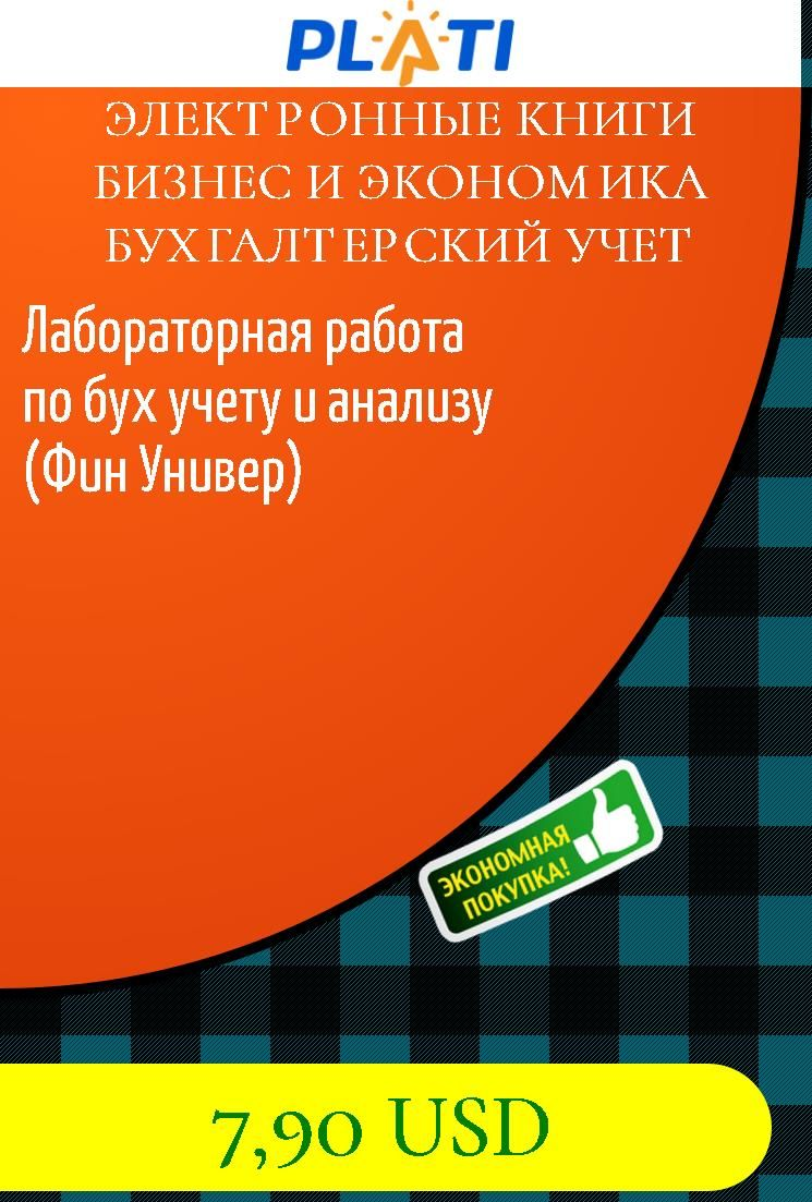 Бухгалтерский учет для начинающих книга скачать бесплатно