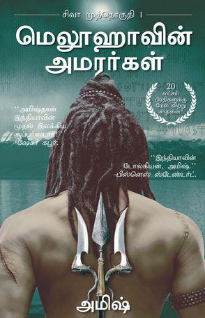 Meluha Telugu Pdf Free Download
