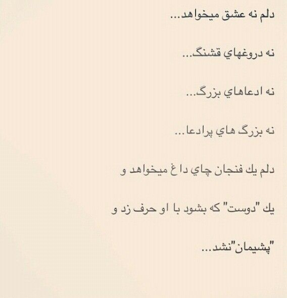 Pin By Sarvnaz Rd On تایپوگرافی Words Quotes Poems
