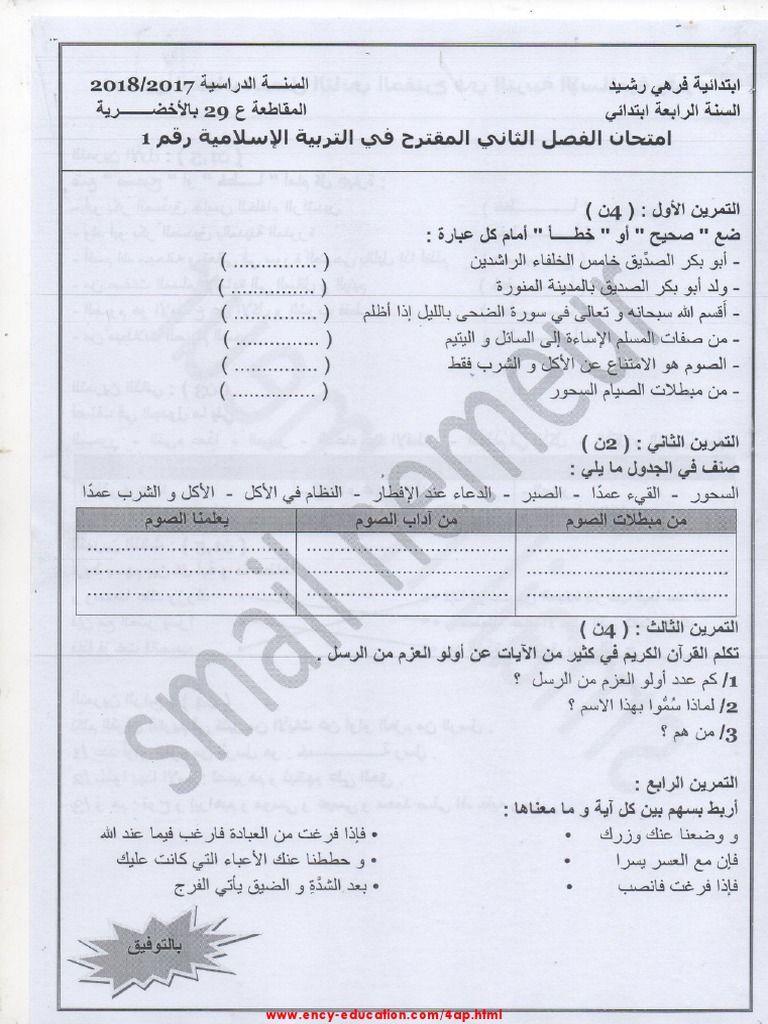 Je Suis En Train De Lire Exams4ap Trim2 2018 Nemeur Islamic Sur Scribd In 2020 Islam Kids And Parenting Lecture