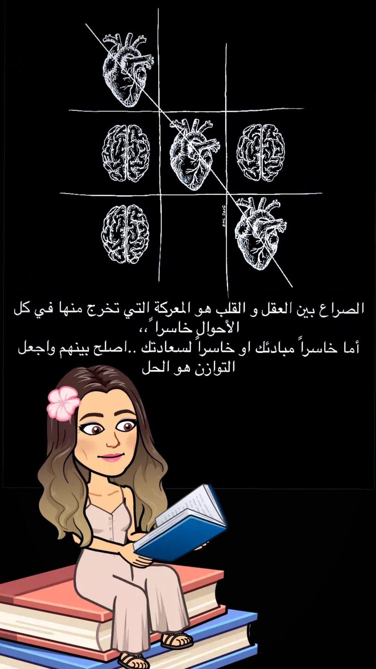 Pin By Meriem Boudhane On My Snap Emoji Wallpaper Beauty Makeup Tutorial Arabic Calligraphy Art
