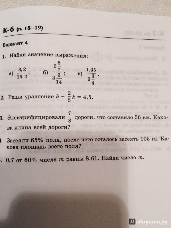 Жохов крайнева математика контрольные работа 6 класс ответы скачать