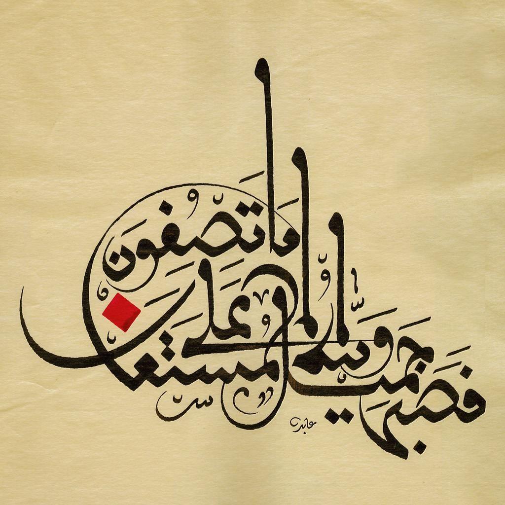 الخطاط السعودي عابد On Twitter Islamic Art Calligraphy Calligraphy Art Print Islamic Caligraphy Art