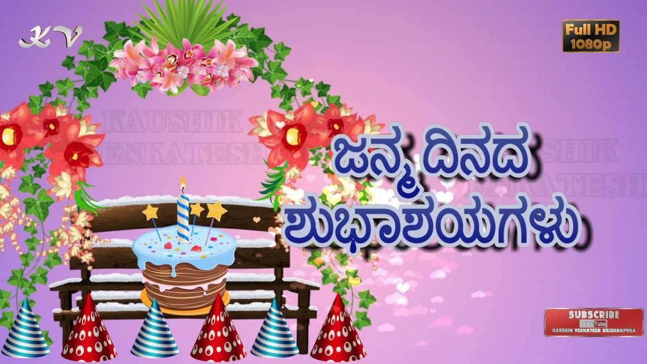 Kannada Birthday Video Greetings Happy Birthday Wishes In Kannada
