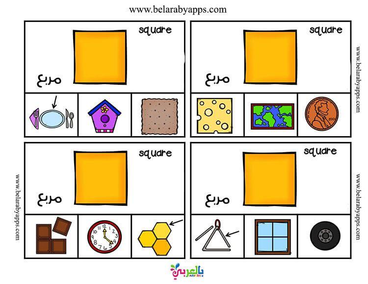 لعبة تعليم الاشكال الهندسية لرياض الاطفال العاب تعليمية منتسوري للطباعة بالعربي نتعلم Kids Education Rubiks Cube Educational Games