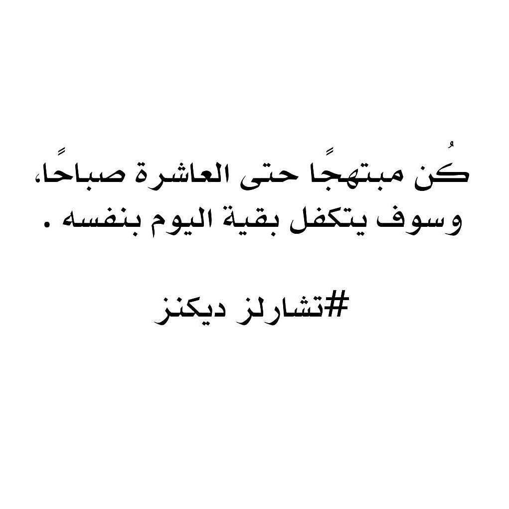 بَرَّه الدُنيا Photo Beautiful quotes, Arabic love