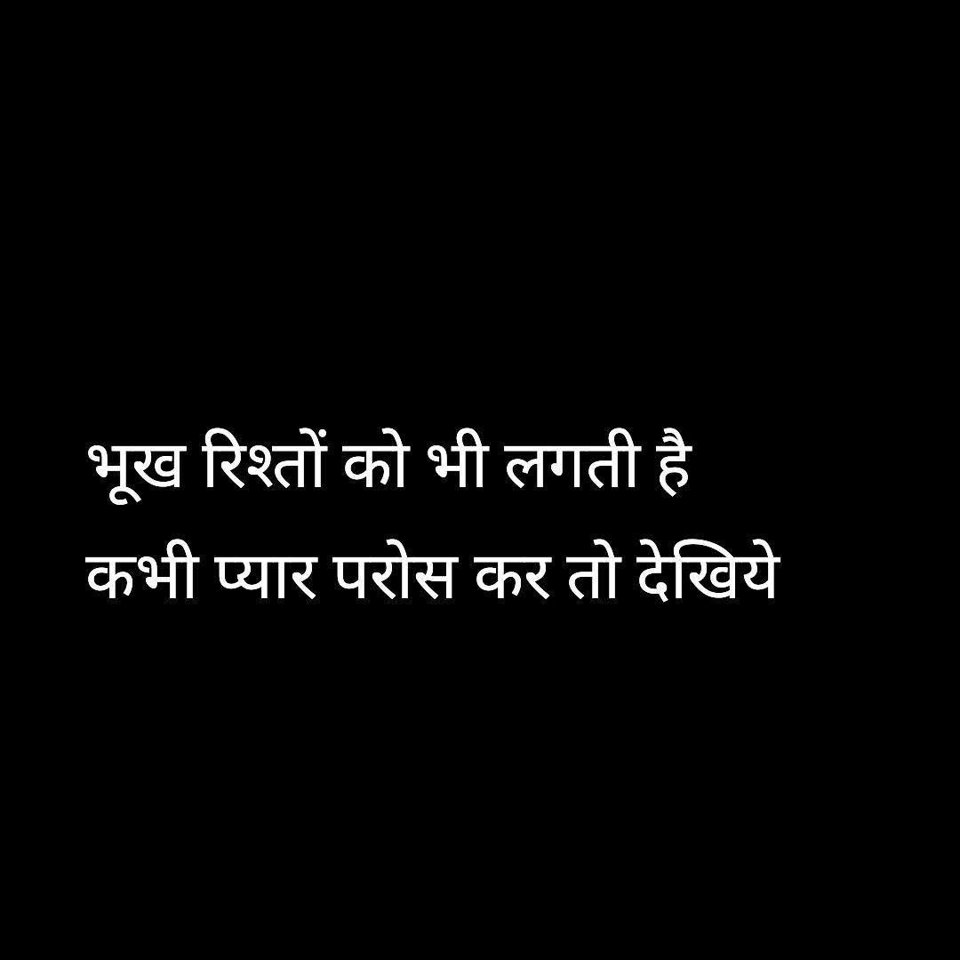 Strong Life Quote Pinjagvir On Shayari Poetry  Pinterest  Hindi Quotes