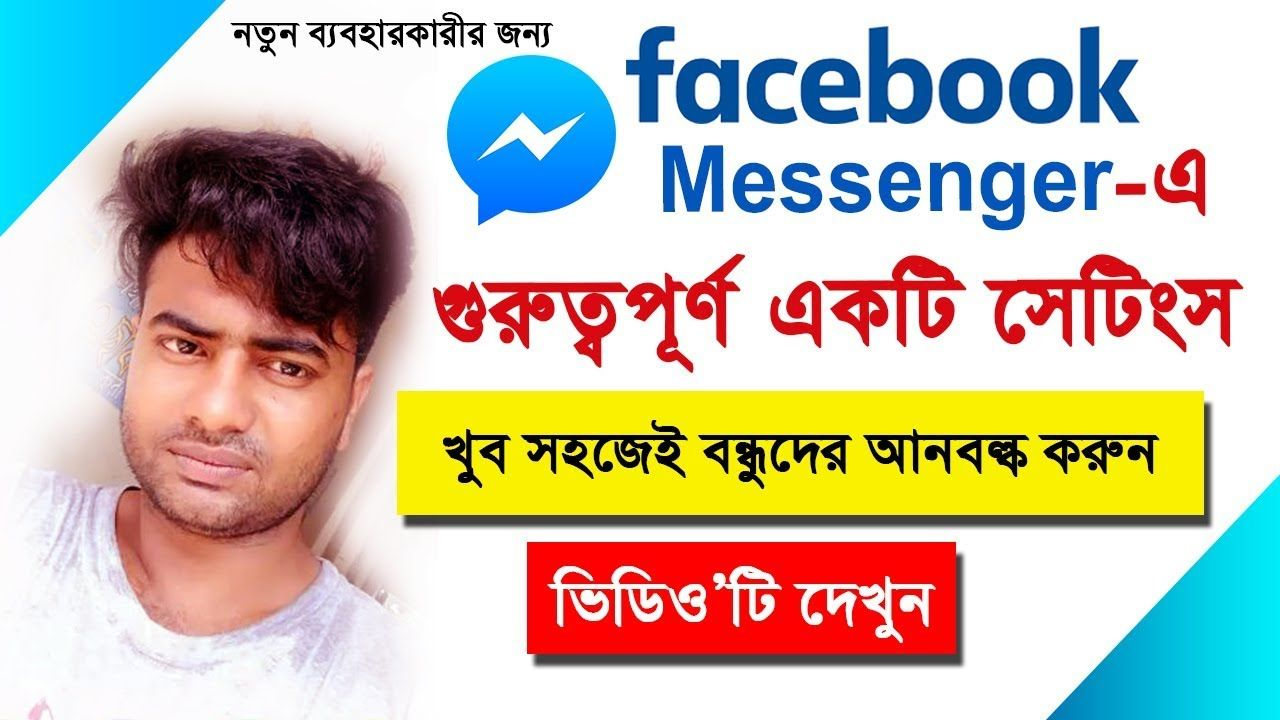 How To Unblock Someone On Messenger How To Unblock Friends On Faceboo Messenger Facebook Messenger Interactive