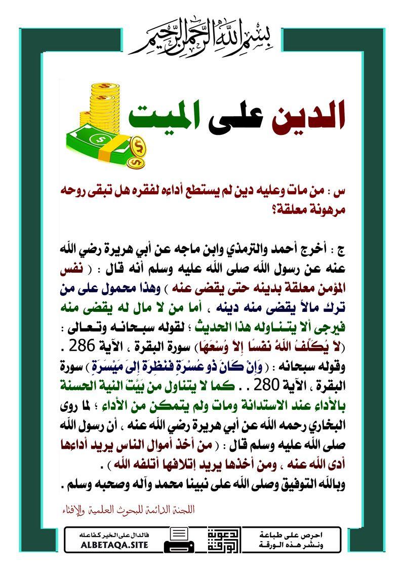 الدين على الميت Islam Facts Islamic Information Quotes