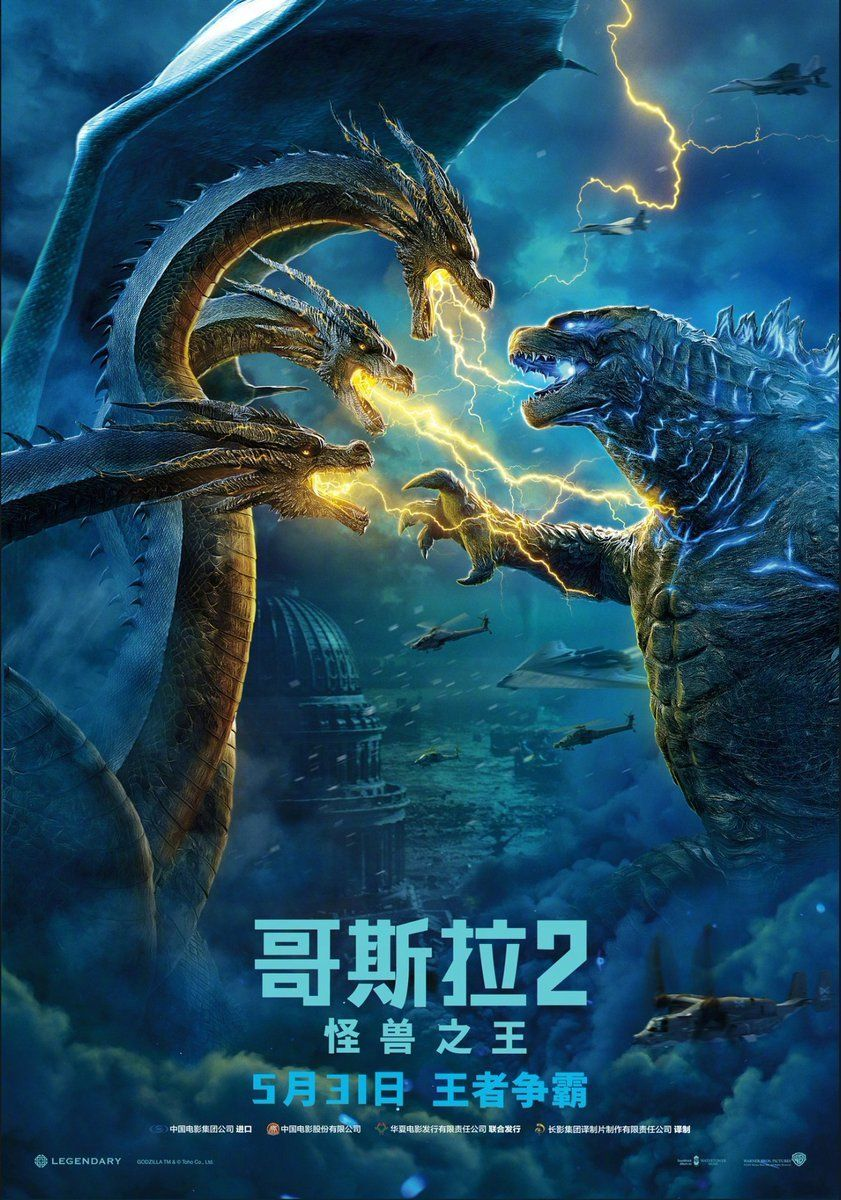 Godzilla And King Ghidorah Clash In New Poster Art For Godzilla King Of The Monsters Geektyrant Movie Monsters Godzilla Godzilla Vs
