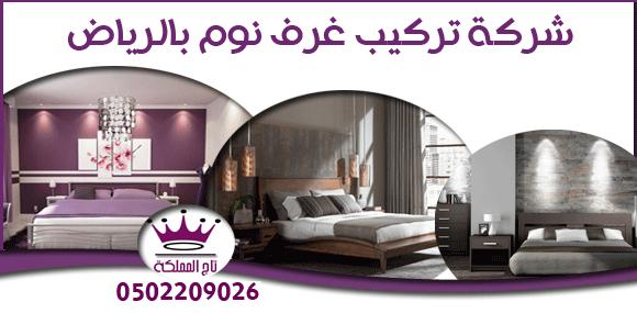 شركة تركيب غرف نوم بالرياض 0502209026 تاج المملكة 0502209026 شركة تركيب غرف نوم بالرياض Furniture Home Decor Home