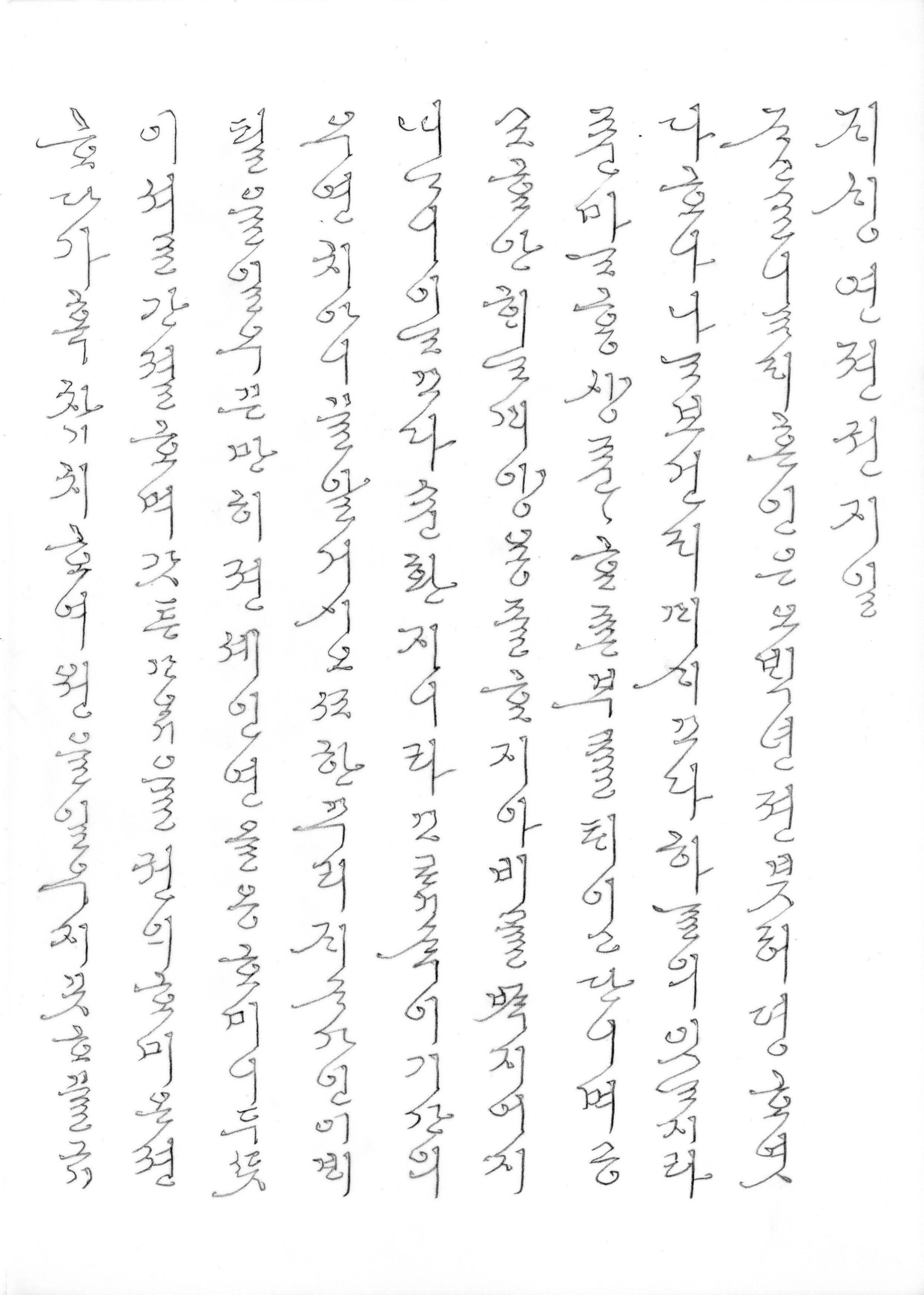 ( t115A w1 홍선우 05.jpg ) 필사본 '재생연전' 글씨의 뼈대입니다.
