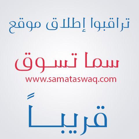 انتظرونا على موقع سما تسوق مع الكثير من العروض المذهلة Www Samataswoq Com