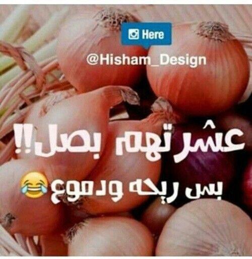 عشرتهم بصل بس ريحه ودموع Funny Words Funny Quotes Arabic Quotes
