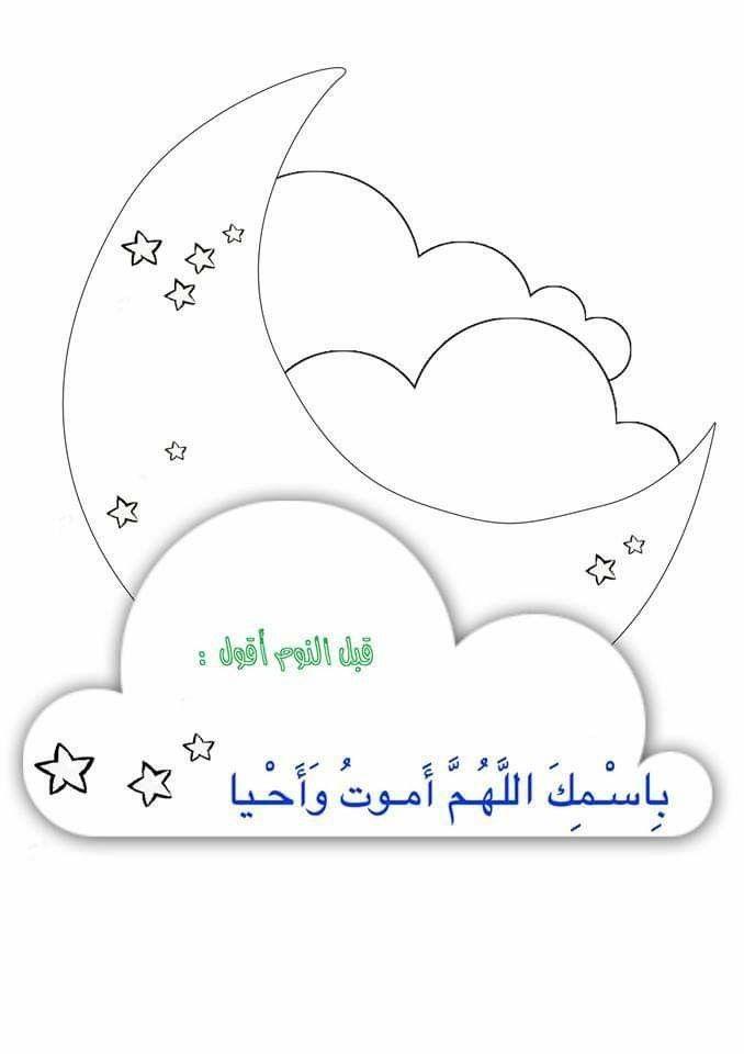 Pin By Fatema Atef On الدعاء Islamic Kids Activities Muslim Kids Activities Islam For Kids