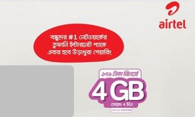 Airtel 4gb 179 Tk Offer Technewssources Com Internet Packages Offer Connection