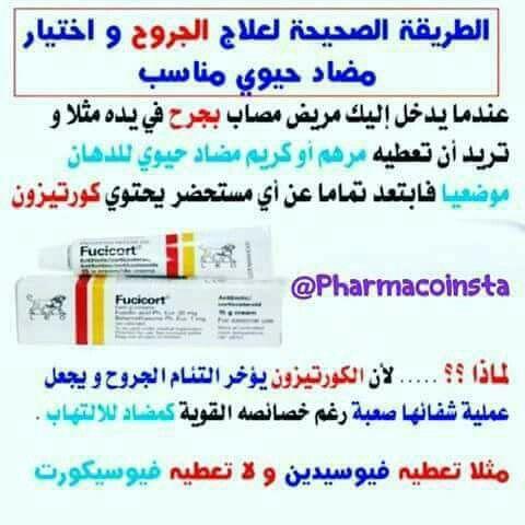 Pin By سمر العرب On معلومات طبية Pharmacy Medicine Medical Information Health Info