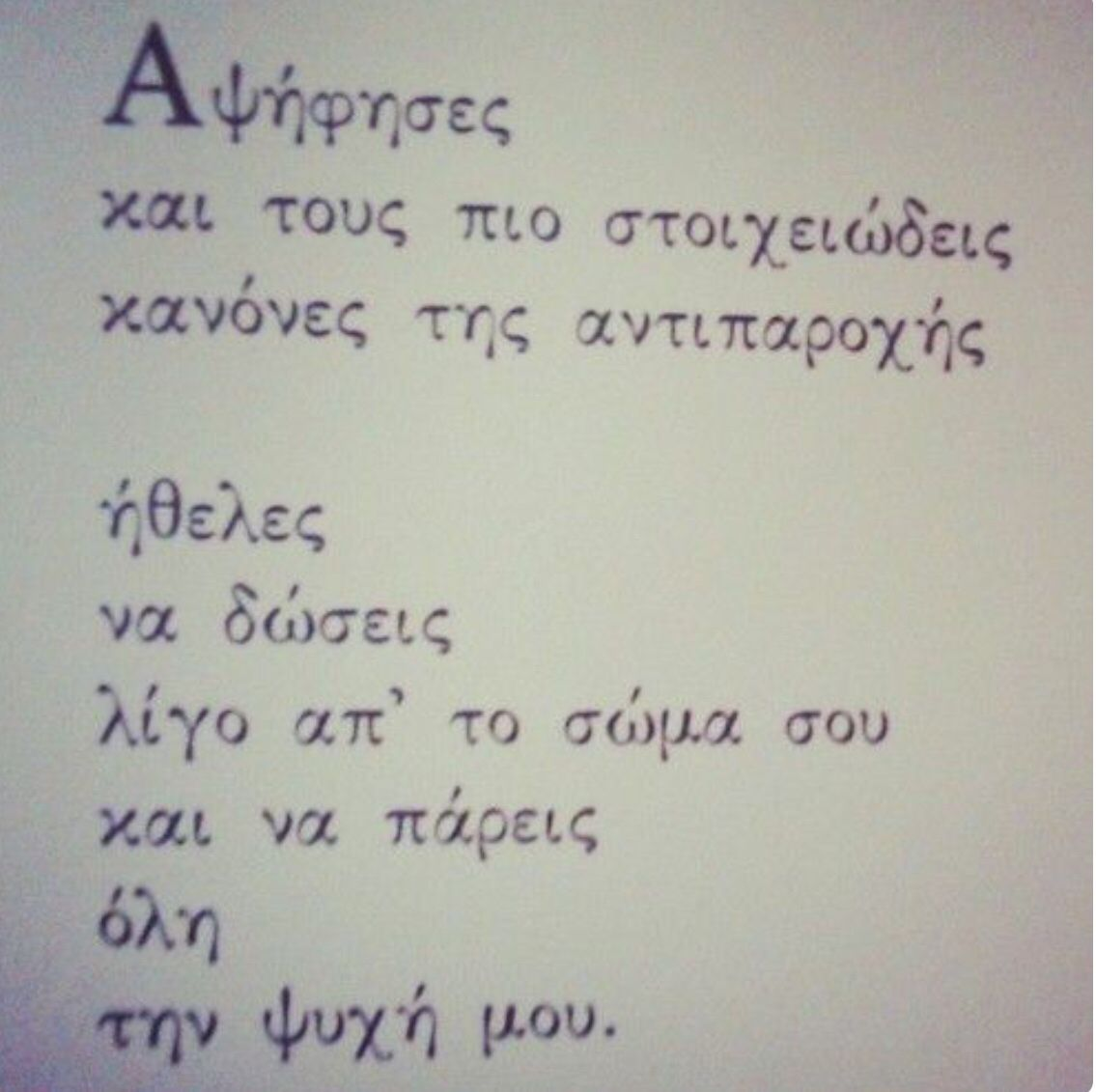 greek quotes and ΕΠΠηνικά image on We Heart It