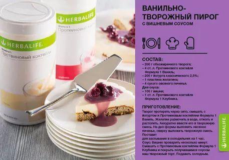 рацион питания гербалайф для похудения