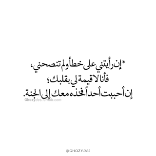 Pin By Leena Alotaibi On Arabic Quotes Talking Quotes Words Quotes Cool Words