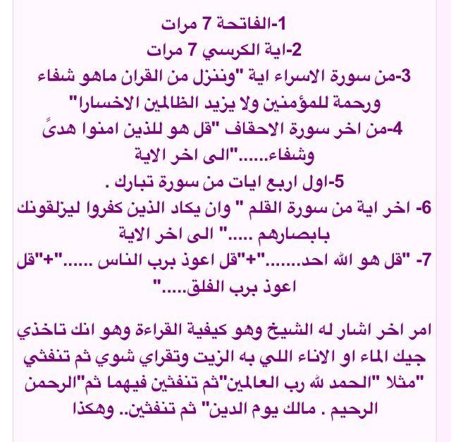 رقية للماء و الزيت و العسل Islamic Prayer Islam Quran