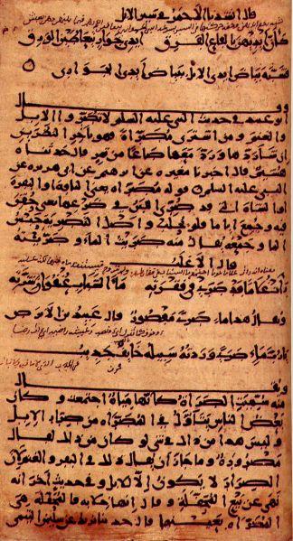 شيلا والأقلام الستة Sheet Music Manuscript Calligraphy