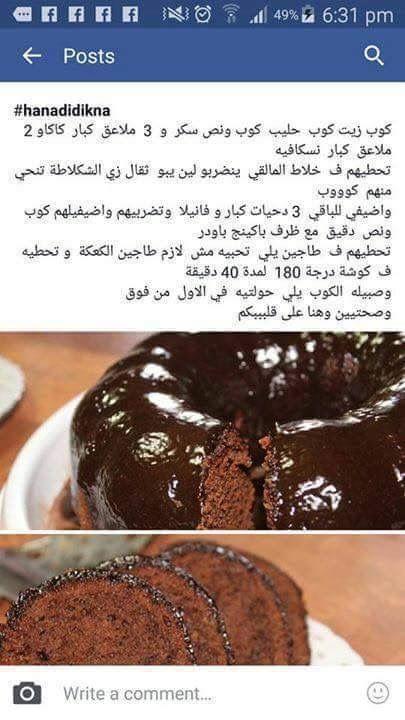 شوكلت كيك Desserts Food Cooking