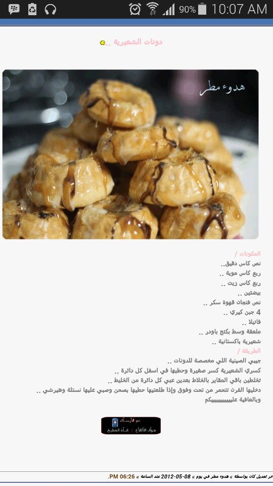القشد الملكي Cooking Recipes Food Food And Drink