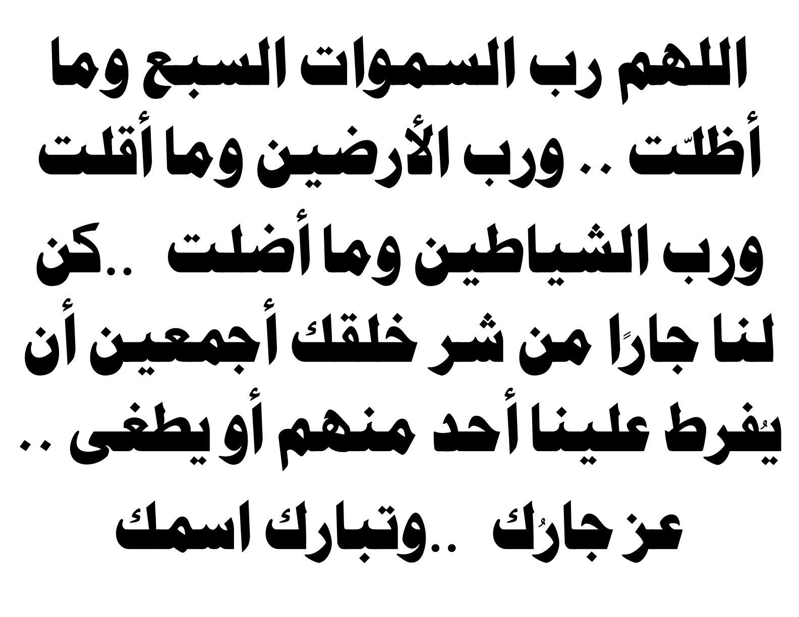 اللهم رب السموات السبع Islam Facts Facts Islam
