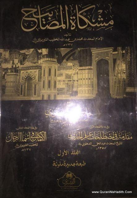 Shareef pdf mishkat