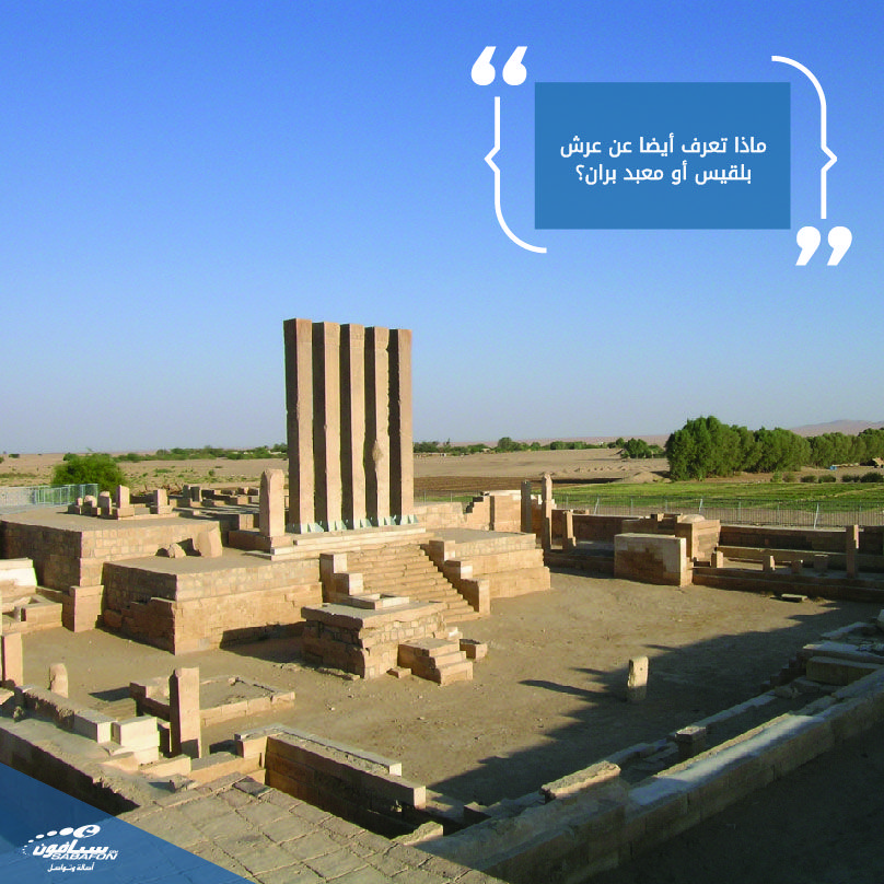 عرش بلقيس أو معبد بران يعد الموقع الأثري الأشهر بين آثار اليمن ظل المعبد حتى عام 1988م تغطيه كثبان الرمال المحيطة به إلى أن كشف Willis Tower Building Tower