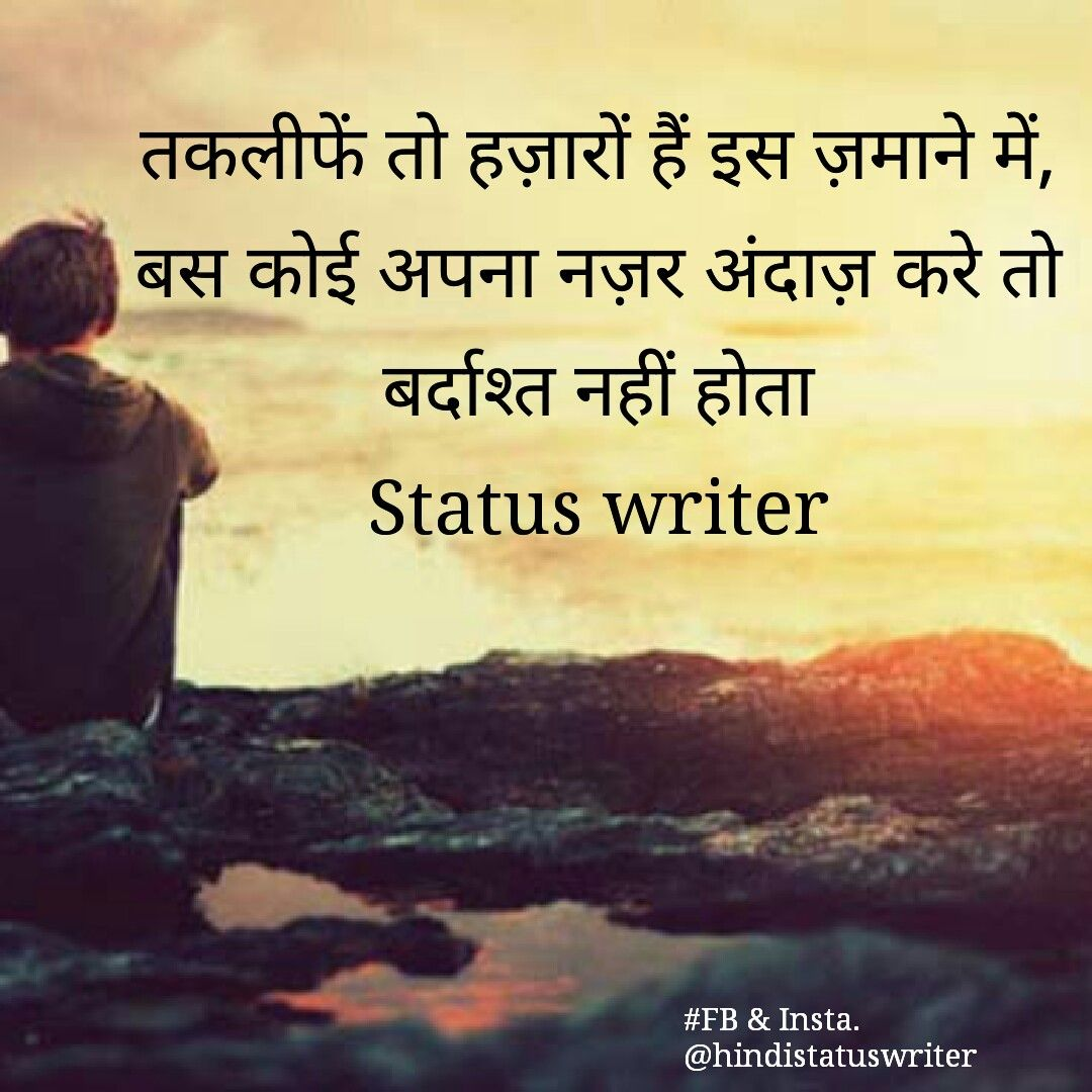 Pin by Hindistatuswriter on Hindi Status writer Love