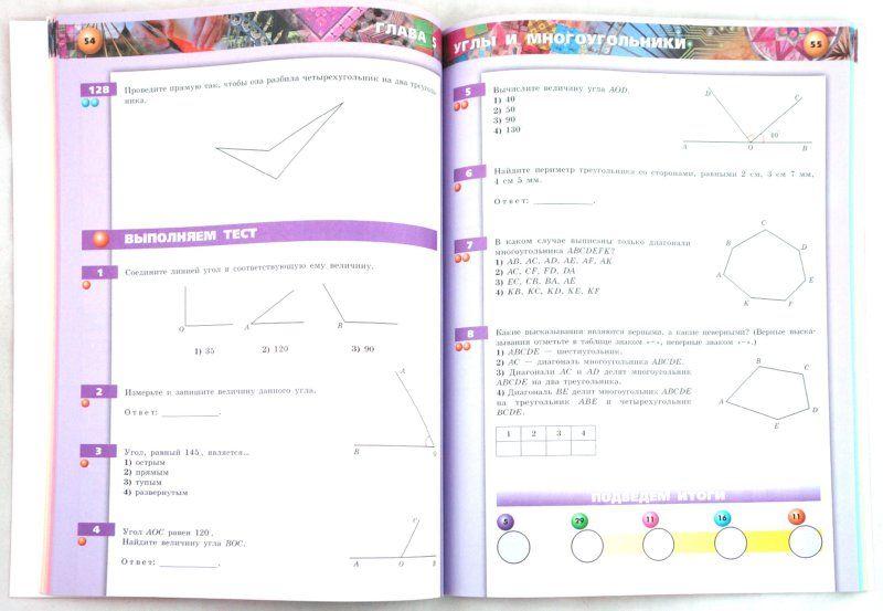 обольстительная тетрадь тренажёр по математике 6 класс бунимович купить мальчики любят